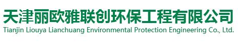 天津麗歐雅聯創環保工程有限公司