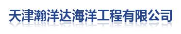天津瀚洋达海洋工程有限公司