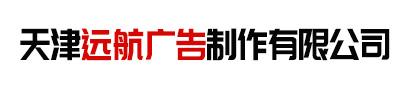 天津遠航廣告制作有限公司