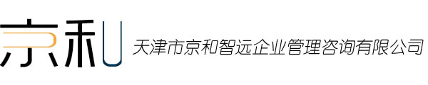 天津京和智远企业管理咨询有限公司