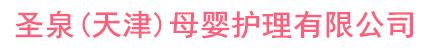 圣泉(天津)母婴护理有限公司