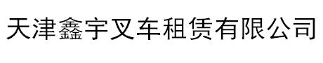 天津鑫宇叉车租赁有限公司