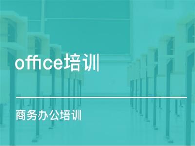 寧波office培訓中心淺談其學習內容