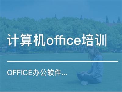 宁波office培训软件有哪些长处?