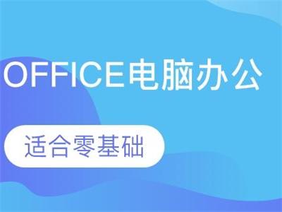 宁波office培训分析选择OA体系时存在的问题