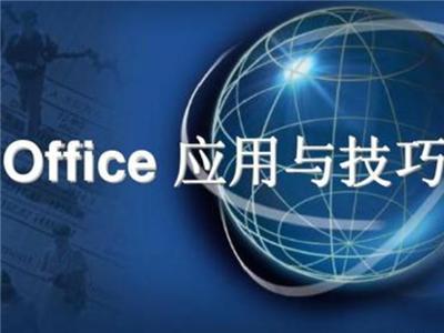 宁波office培训有哪些好处分析