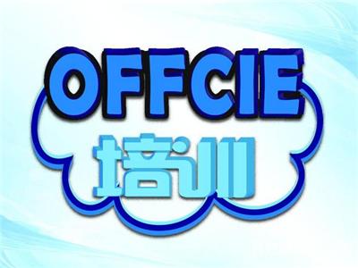 关于宁波office培训学习有何优势?