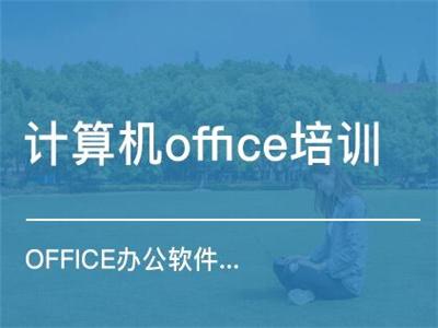 宁波office培训中心教你如何使用
