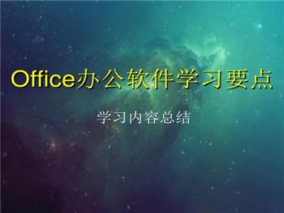 宁波office培训中心分析办公软件优势