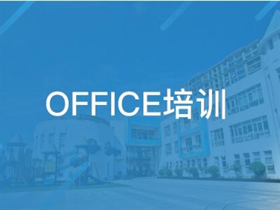 宁波office培训中心分析办公软件意义